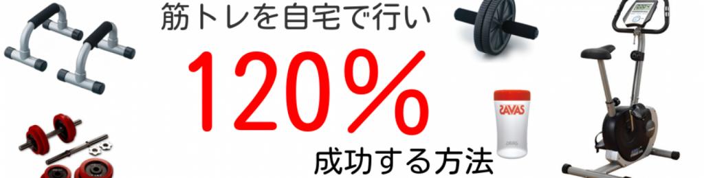 筋トレを自宅で行い、120%成功する方法